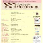 大人のピアノ教室ジュゲムブログ