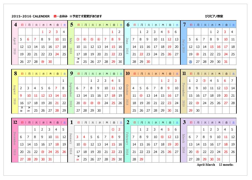 2015年:年間カレンダー