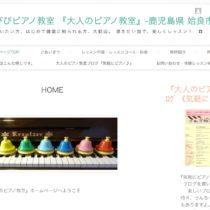 ぴぴピアノ教室『大人のピアノ教室』HP