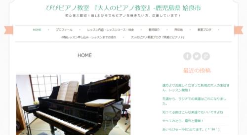 大人のピアノ教室TOP
