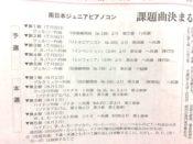 南日本コンクールの課題