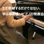 ただ参加するだけではない、学ぶ事の多いピアノの発表会