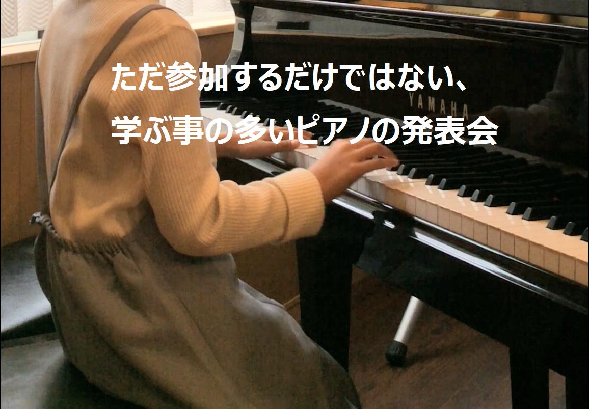 ただ参加するだけではない、学ぶ事の多いピアノの発表会 ぴぴピアノ教室