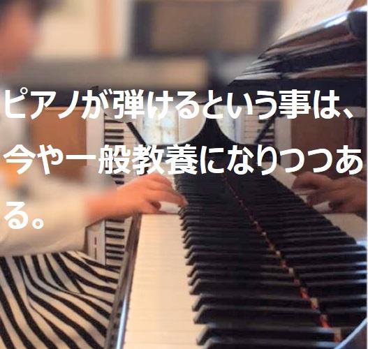 ピアノが弾けるという事は、今や一般教養になりつつある。ぴぴピアノ教室