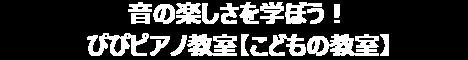 ぴぴピアノ教室【子どものピアノ教室】鹿児島県鹿児島市玉里団地
