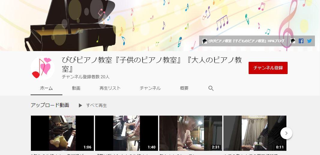 ぴぴピアノ教室YouTubeチャンネルTOP