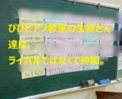 弾き合い会プログラム ぴぴピアノ教室