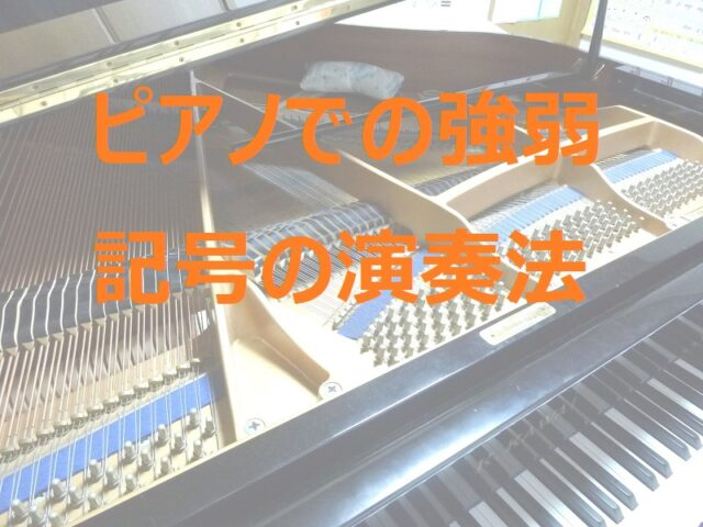 ピアノでの強弱記号の演奏法解説。