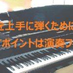 ピアノを上手に弾くために、見直すポイントは演奏フォーム。