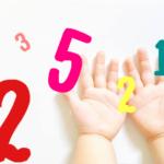 指遣いは、指につけられている番号をまず確認してから。どの指を動かしたいのか考える必要があります。