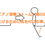 【ピアノ演奏フォーム】曲の速さを上げるために気を付ける事。