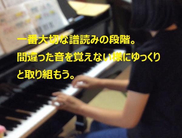 一番大切な譜読みの段階。間違った音を覚えない様にゆっくりと取り組もう。