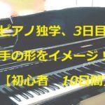 ピアノ独学、3日目は手の形をイメージしよう!