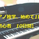 ピアノ独学1日目!ピアノを弾くための指づくりに挑戦!