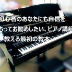 初心者のあなたにも自信をもってお勧めしたいピアノ講師が教える最初の教本