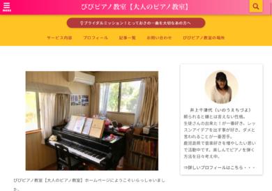 ぴぴピアノ教室HP TOP