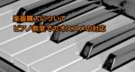 楽器購入についてピアノ教室でのオススメの対応 ぴぴピアノ教室