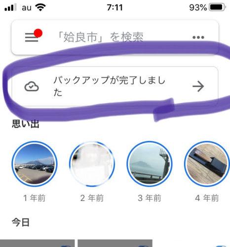 Googleフォト 画面⑥