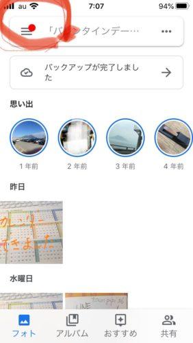 Googleフォト 画面①