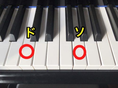 ドからソの鍵盤の幅 ぴぴピアノ教室