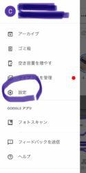 Googleフォト 画面⑵
