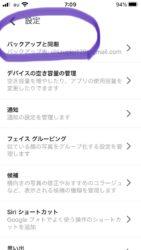 Googleフォト 画面③