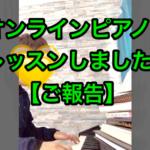 オンラインピアノレッスンしました~!【ご報告】