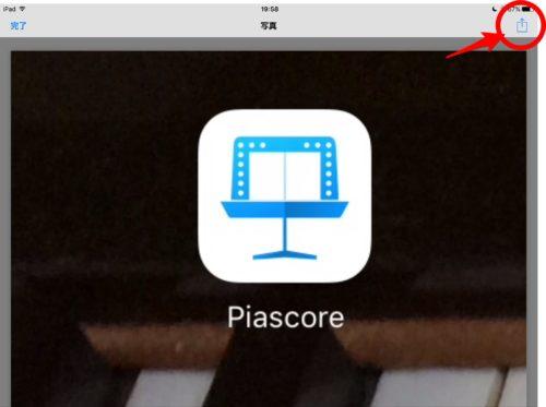Piascoreに画像を取り込む方法①