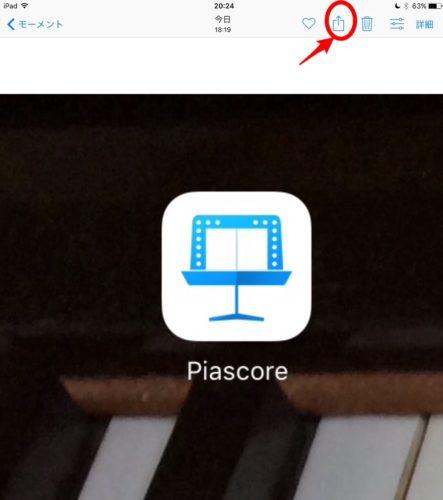 Piascoreの画面画像③