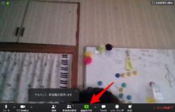 zoomのミーティング画面
