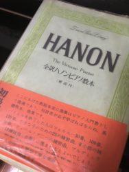 ハノン表紙画像
