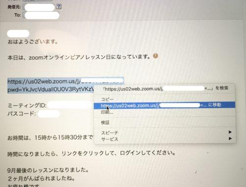 zoom メール設定画面