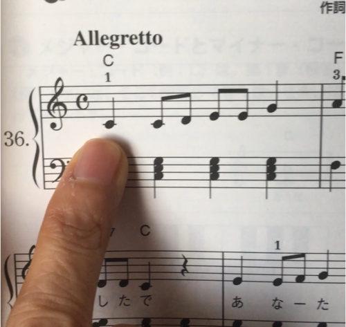 譜読み 楽譜で確認