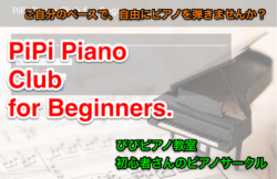 PiPi Piano Club for Beginners(初心者ピアノサークル)のtop画像