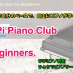 PiPi Piano Club for Beginners(ひとりで!ピアノサークル)
