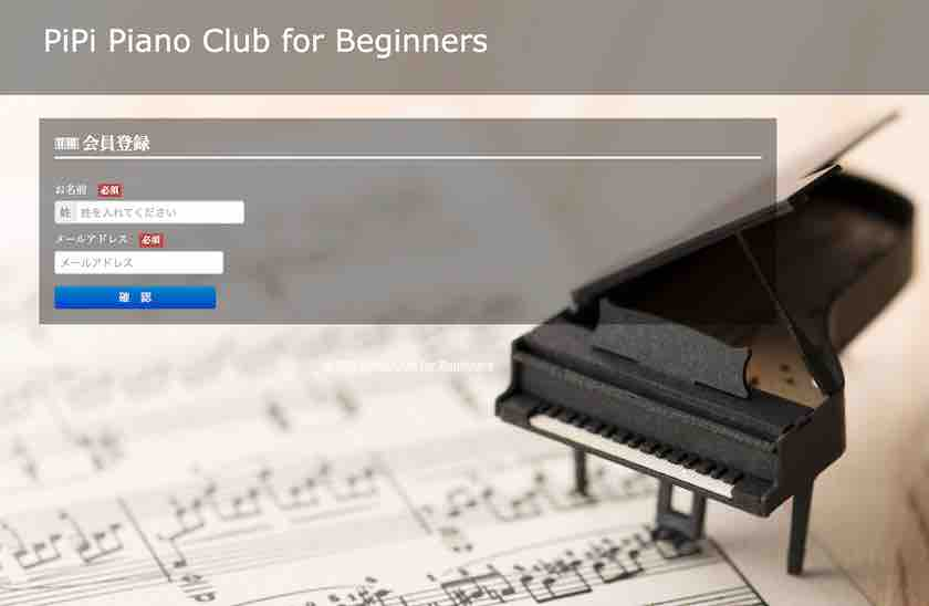 PiPi Piano Club for BeginnersのTOP画像