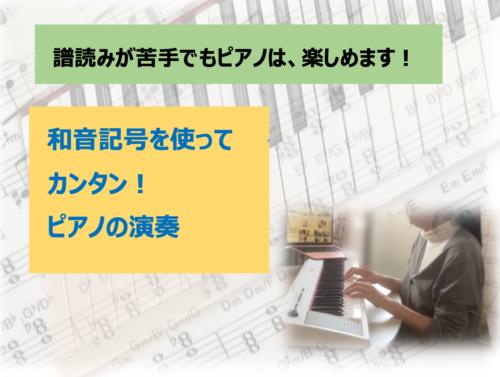 和音記号を使って簡単ピアノ演奏 TOP