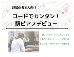 コードでカンタン!駅ピアノデビューLP画像