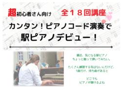 超初心者さん向けカンタン!ピアノコード演奏で、駅ピアノデビュー
